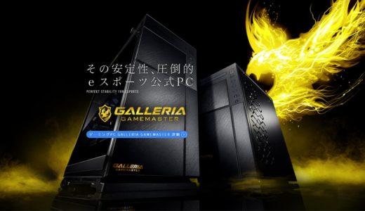 SSD512GB搭載ゲーミングPC|ドスパラBTOパソコンGALLERIA AZ