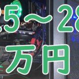 25~28万円