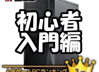 ゲーム初心者におすすめゲーミングPC&選び方|パソコンショップも!