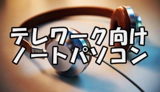 テレワーク向けカメラ,マイク,スピーカー付きノートパソコン【フリーランス】