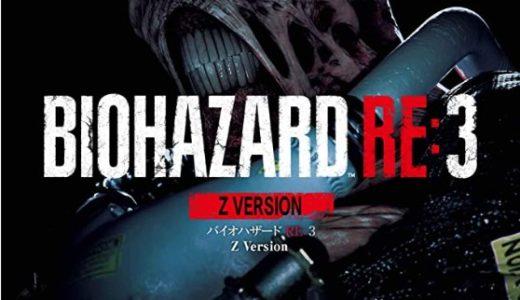BIOHAZARD RE:3入荷状況|販売情報【バイオハザード】