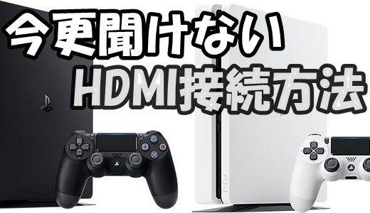【PS4】HDMIケーブル接続方法+設定の仕方まとめ!おすすめのHDMIケーブルも紹介!