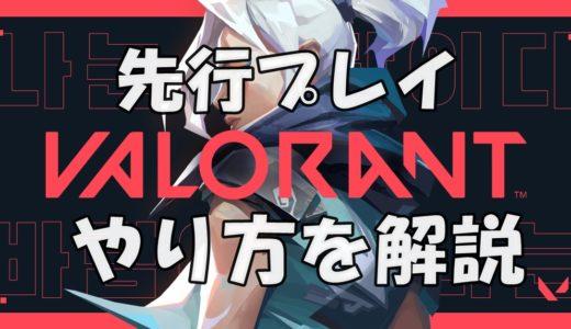 VALORANTを日本で先行プレイするには?違法性など徹底解説【ヴァロラント】