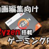ryzen-3523675_640