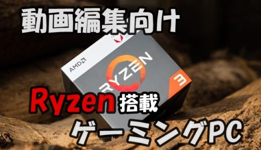 【動画編集】Ryzen搭載ゲーミングPCのおすすめを紹介|初心者はコレ‼