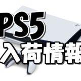 【PS5】各ショップの抽選販売・予約方法|一覧サイトまとめ【最新情報】