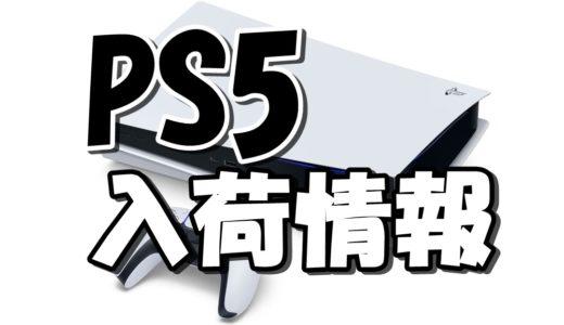 PS5各ショップの予約状況・予約方法まとめ